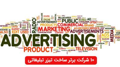 بررسی و معرفی 10 شرکت برتر ساخت تیزر تبلیغاتی در سال 99